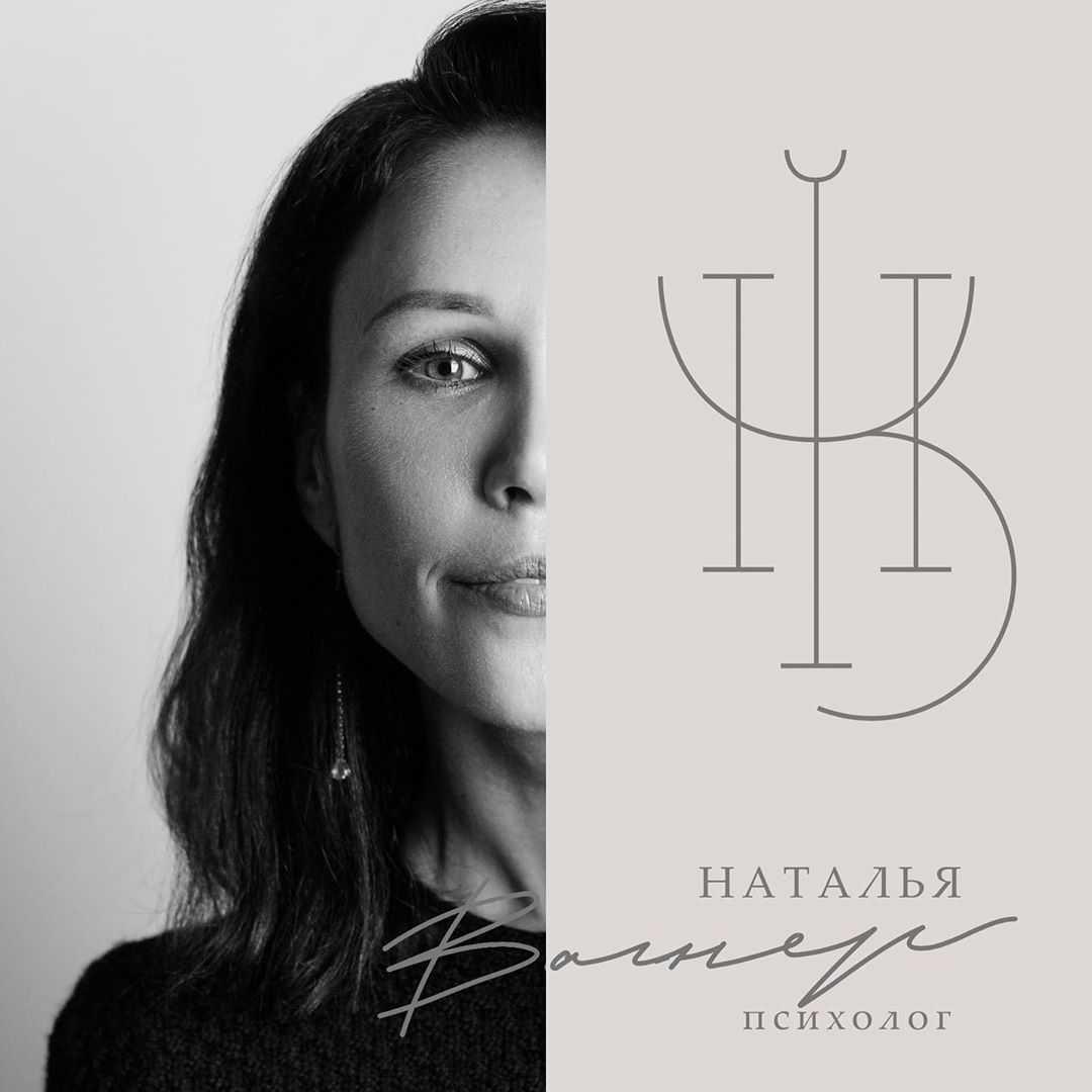 Личный психолог Наталья Вагнер